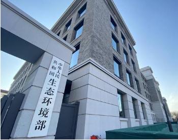 <em>生态</em>环境部谈长江保护法实施:更严更高保护、更重更硬处罚