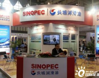 中国石化长城润滑油加速<em>行业</em>配套用油国产替代工作