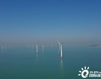 中国能建广东院总承包建设珠海桂山二期首台风机并网