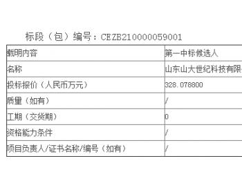 中标丨国华山东分公司2021年金风风机定期维护公开招标中标候选人公示