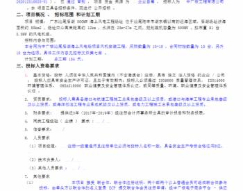 招标丨中广核广东汕尾后湖海上风电场项目风机安装工程Ⅱ标段招标公告