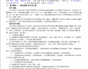 招标丨中广核江苏如东海上风电场检修基地建设工程招标公告