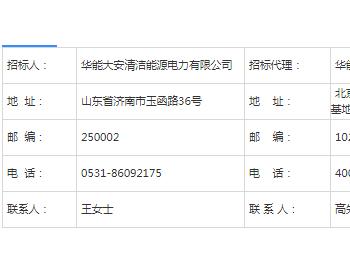 招标丨华能吉林吉鲁大安市500MW风电工程全过程造价咨询服务项目招标公告