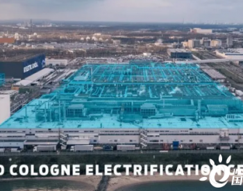 福特汽车宣布将投资10亿美元在德国科隆建设电动汽车工厂