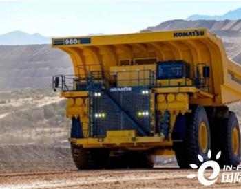 2030年投入使用!日本小松将开发氢燃料矿山机械