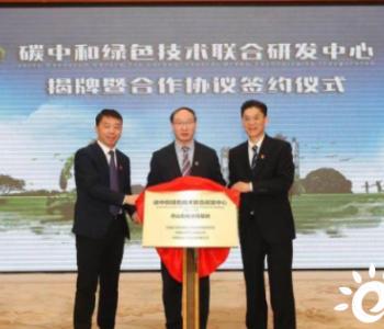 中国<em>石化</em>与中科院<em>联合</em>成立碳中和绿色技术<em>联合</em>研发中心