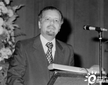 沙特前石油和矿产资源大臣亚马尼去世 终年90岁