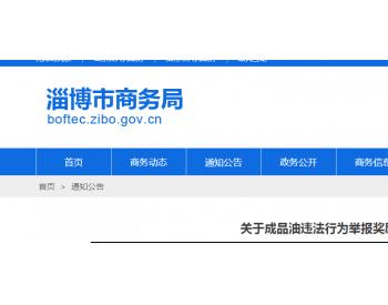 舉報有獎!山東淄博舉報成品油違法行為最高可獲1萬元獎勵!