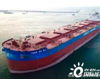 <em>中远海运重工</em>完成中国矿运14艘40万吨超大型矿砂船安装脱硫塔项目