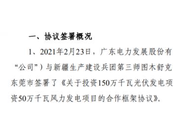 总投105亿元!广东电力拟在新疆投建1.5GW光伏+500