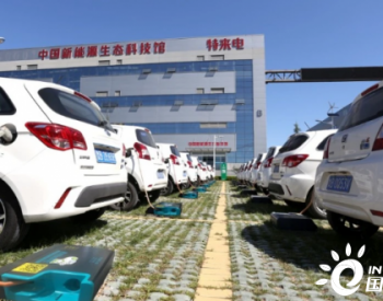 """电动汽车及充电网是实现""""3060""""碳目标的有效路径"""