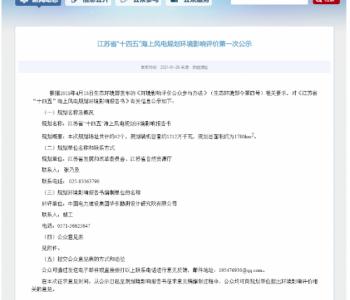 """从8GW提升至12GW!江苏""""十四五""""<em>海上风电</em>规划扩容"""