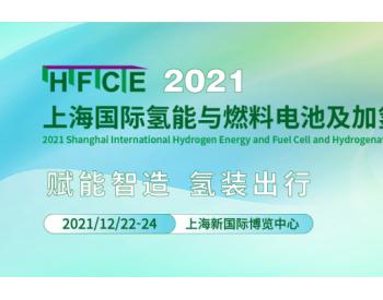 HFCE 2021上海国际氢能与燃料电池及<em>加氢站</em>技术<em>设备</em>展会