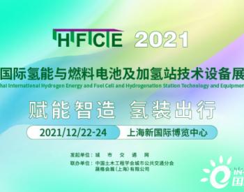 """加速氢能源产业聚合,助力""""氢企业""""赋能智造 ——HFCE 2021上海国际氢能与燃料电池展..."""