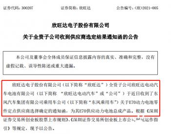 欣旺达成东风乘用车E70动力电池定点供应商!