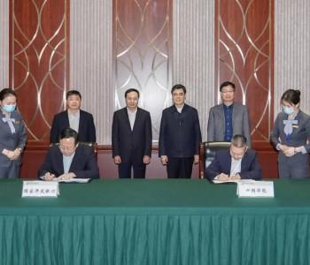 华能与国开行签署开发性金融合作协议