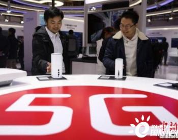 刘烈宏:投资已超过2600亿元!中国加快推动智