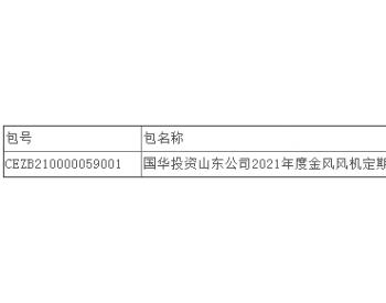 中标丨国华山东分公司2021年金风<em>风机</em>定期维护公开招标中标结果公告