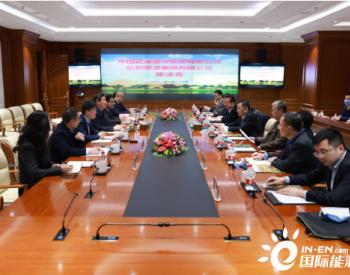 中国能建与亿利集团共商合作