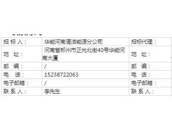 招标丨华能河南清洁能源分公司风电场2021年防雷接地装置检测服务招标公告