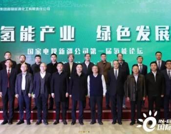 瀚海氢能与国家电投签署战略合作,推动<em>氢能合作</em>和示范