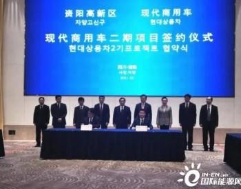 22.3亿、四川:韩国现代商用氢燃料电池汽车落户