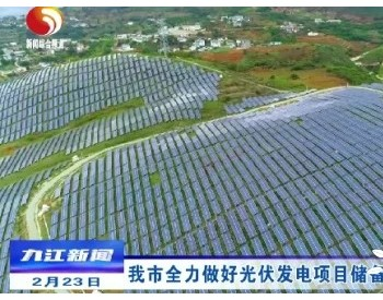 江西九江市已储备31个光伏发电项目