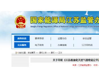 江苏省液化天然气接收站公平开放监管实施细则发布