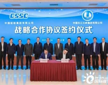 中国船舶集团与三峡集团签署战略合作协议:大力推进风电等领域合作!