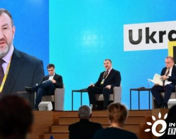 乌克兰副能源部长称乌克兰需要新的核能