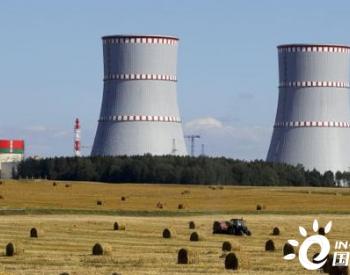 白俄罗斯核电厂确认对安全的承诺