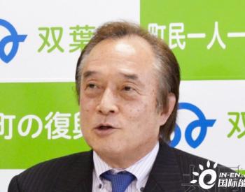 日本福岛双叶町长要求保留两座核电机组用于研修