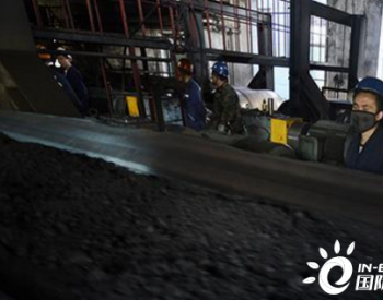 生态环境部:积极推进钢铁、<em>煤炭</em>等行业化解过剩<em>产能</em>