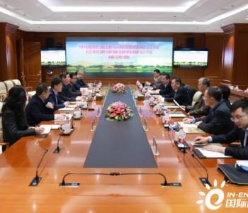 <em>中国能建</em>与亿利集团就进一步深化新能源、生态环保等领域共商合作