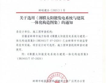 安徽蚌埠发布关于选用《<em>薄膜太阳能</em>发电系统与建筑一体化构造图集》的通知