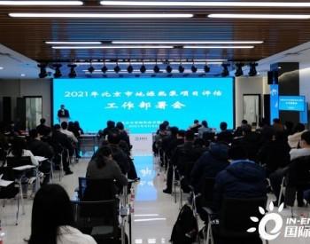 加强监管!北京市发改委启动地源热泵项目评估工作