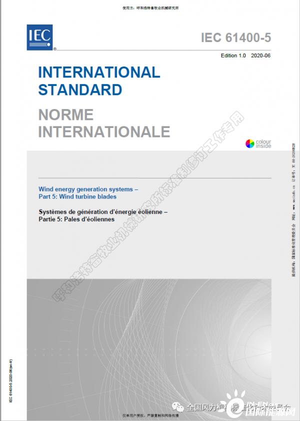 我国牵头制修的IEC61400-5《风能发电系统 第5部分:风力发电机组风轮叶片》国际标准正式发布