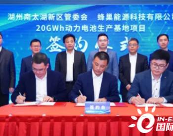 蜂巢能源又一20GWh新工厂落户浙江湖州!
