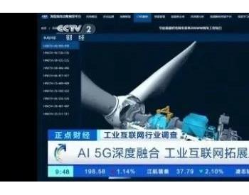 """中国海装""""数采和新能源设备上云——风电机组管理和智慧...国有企业<em>数字化</em>转型典型案例"""