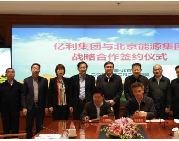 携手实施氢光绿色<em>能源</em>项目 亿利集团与北京<em>能源</em>集团签署战略合作协议