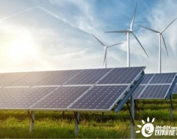 2021年将成全球清洁能源大发展的起点