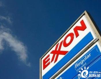 去年埃克森美孚<em>石油储备</em>暴跌32%