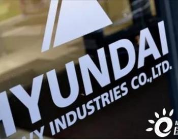 现代重工控股7.2亿美元出售子公司,发力氢能源动力船舶