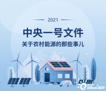 中央一号文件关于农村能源的那些事儿