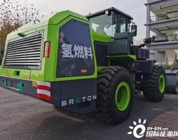 博雷顿发布全球首台<em>氢电</em>混合大吨型装载机