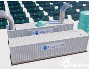 创新技术在澳内陆投入试验:<em>利用</em>空气中的水制造氢能源