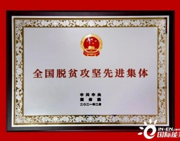 中国华电获两项全国脱贫攻坚先进表彰
