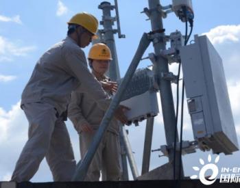 首开先河!5G基站综合能源服务市场潜力巨大!