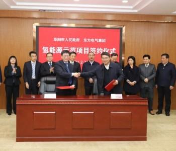 東方電氣集團與安徽阜陽市政府簽訂氫能源示范項目