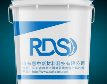 RDS食品级光伏组件专用清洁剂获中国光伏市场认
